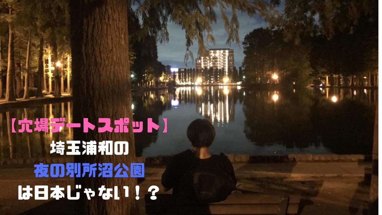 ハッテン 埼玉